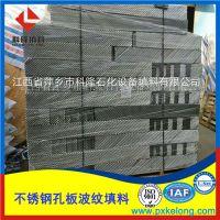 250Y金属304波纹规整填料生产现场