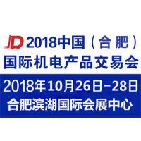 2018中国(合肥)国际机电产品交易会