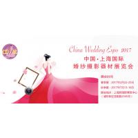 2017第32届中国上海国际婚纱摄影器材展览会