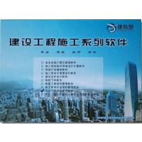 正版送货上门安装 建科研北京市建筑工程资料管理软件2018互联网版