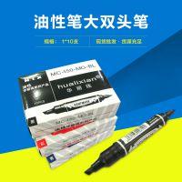油性笔大双头笔 华丽线大芯记号笔 大头笔