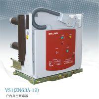 VS1-12/630-25 ZN63真空断路器VS1户内高压断路器