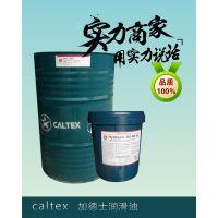 商家供应 加德士软膜防锈剂 Caltex Rust Proof Compound L 代理销售 深圳