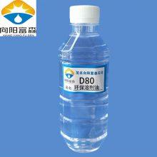 D80低芳环保型溶剂油 工业清洗剂 适用于作高档无味气雾剂 挥发性高速冲压油 车用喷蜡稀释剂