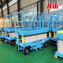 SJY0.5T-8M移动式升降平台 剪叉式电动液压升降作业平台车生产厂家