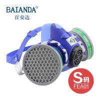 百安达3411 防毒面具硅胶防护氨气及衍生物口罩高效防护自吸过滤式