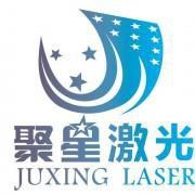 东莞市聚星激光设备有限公司