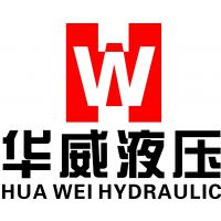 泰兴市华威液压制造厂
