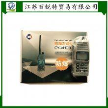 弛洋中国ZD理CY-VH03船用防水防爆对讲机CCS船检认证