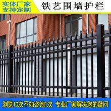 广州厂区安全防护围栏锌钢栏杆 中山室外防爬隔离栏 萝岗市政道路锌钢护栏