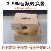 欧凯讯MB-SPAB 3.5音频转网线转换器电脑耳机音响音频延长器3.5MM转RJ45网线