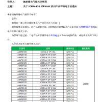 IC65N-K & iDPNa-K系列 产品即将退市的通知-安徽施耐德一级代理