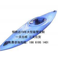 青岛皮划艇外壳吸塑定制加工