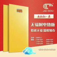 陕西 甘肃煤改电远红外碳纤维电热板批发招商工厂直供