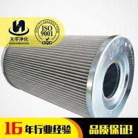 替代黎明滤芯 黎明液压滤芯 黎明LH0240D010BN3HC.BH水乙二醇滤芯