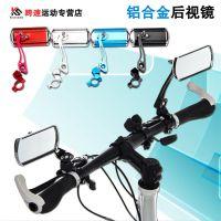 电动车自行车/后视镜/铝合金后视镜/反光镜 大镜面5.5CM*12CM