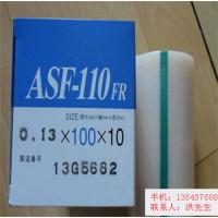 中兴化成ASF-110FR特氟龙耐高温胶带、乳白色纯膜铁弗龙胶布,耐高温酸碱 防摩擦 日本进口