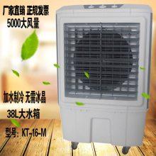 井水单制冷风扇5000风量厂家直销KT-16-M移动冷风机