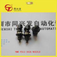 生产销售一体KHN-M7720-A2 雅马哈YS12系列 302A 吸嘴料号KHN-M7720-A1