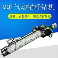 MQT-130系列气动锚杆钻机 矿用支腿式锚杆钻机 厂家直销