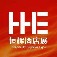 2018第八届北京国际酒店用品博览会