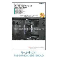 日本TRINC樹脂成形関連厂家代理南京园太