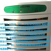 ZXD3000 (V5.1) ZXD3000 (V5.0) ZTE中兴 整流器 整流模块