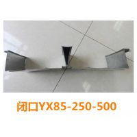 闭口楼承板YXB85-250-500一米价格 楼承板厂家 楼承板规格 楼承板生产厂家