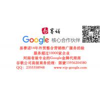 郑州谷歌推广|Google河南总代理|河南谷歌推广费用|河南谷歌外贸