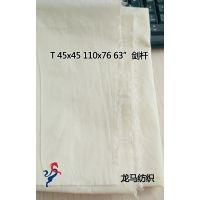 全涤仿大化坯布 纯涤口袋布90克 剑杆毛边品质 出口100%涤纶 45x45 110x76 63寸