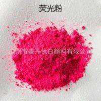 广东省著名商标美丹销售现货塑料橡胶用桃红荧光桃红颜料