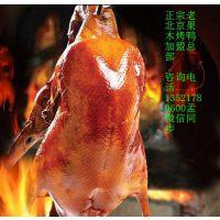 北京果木烤鸭免费加盟加设备一共3800