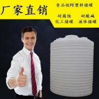 宿迁5吨塑料水塔 酸碱储运罐PE塑料水塔