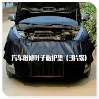 定做汽车翼子板垫汽修叶子板护垫磁力护裙叶子板护垫三件套