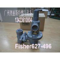 FISHER费希尔627-496调压器627-496