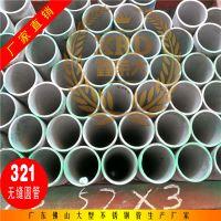 厂家直销321不锈钢无缝管 国标321材质不锈钢无缝管