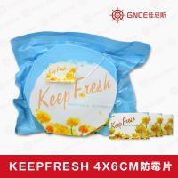 佳尼斯KeepFresh防霉片灭杀空气中霉菌孢子