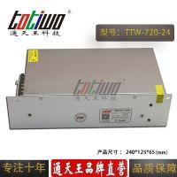 通天王 24V720W(30A)电源变压器LED电源