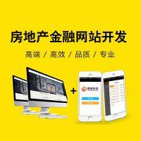 房地产金融投资理财基金公司网站建设制作设计开发做营销型网站