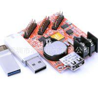 HD-U6B U盘控制卡 led显示屏  字幕屏 计数 计时控制器