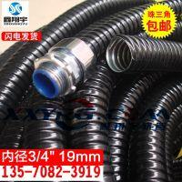 鑫翔宇内径6分3/4英寸19mm/PVC穿线包塑金属软管/电线保护软管