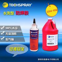 ITW Techspray 水洗型阻焊膜 防焊胶2204-8SQ