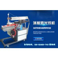 东莞不锈钢薄板直缝激光焊接机多少钱一台