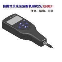 美国进口便携式荧光法溶解氧测定仪/手持式/便携式LDO溶氧仪