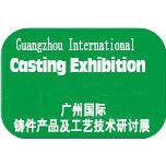 2019年第二十届广州国际铸件产品及工艺技术研讨展铸件展压铸展铸造展
