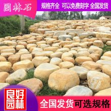良好园林供应造景石,中山园林石头多少钱,黄色造景石