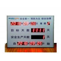 安全无事故记录屏 车间生产管理看板 LED电子屏