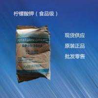 厂家直销高品质食品级柠檬酸钾