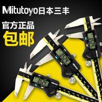 Mitutoyo日本三丰游标卡尺500-196-30 0-150 200mm电子数显卡尺高精度不锈钢
