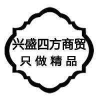 安徽兴盛四方商贸有限公司